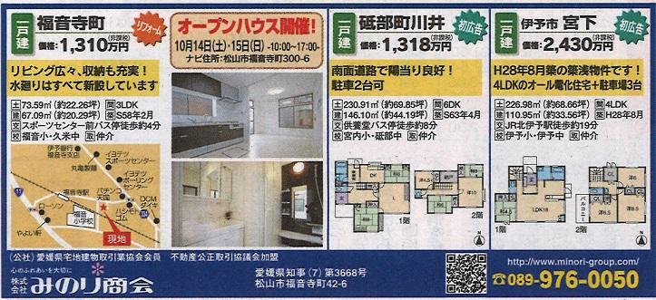 福音寺オープンハウス.jpg