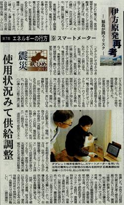 愛媛新聞2012年4月3日